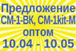 Предложение для оптовых покупателей СМ-1-ВК и СМ-1-kit_М