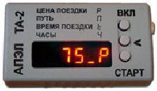 Руководство по эксплуатации таксометра ТА-2