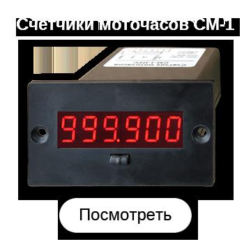 Электронные счётчики моточасов<br>