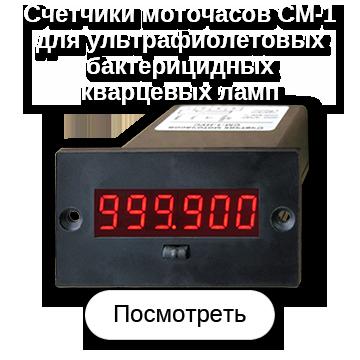 Электронные счётчики моточасов