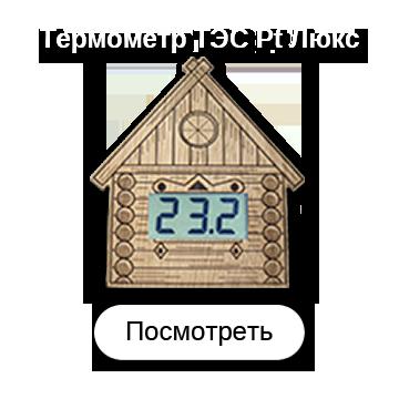 Электронные термометры для бани и сауны<br>