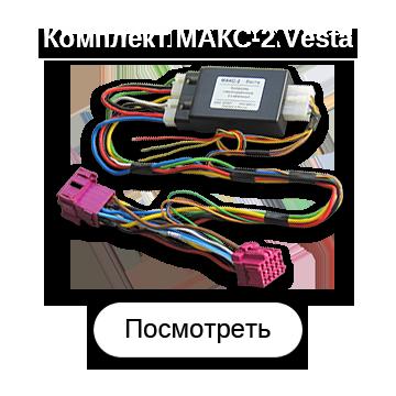 Комплект МАКС-2 Vesta<br>