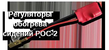 Регуляторы обогрева сидений РОС-2<br>