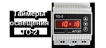 Таймеры освещения ТО-2<br>