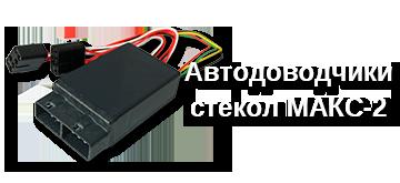 Автодоводчики стекол МАКС-2<br>